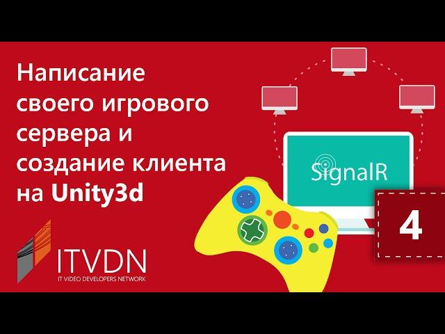 Написание игрового сервера и создание клиента на Unity3D. Урок 4.