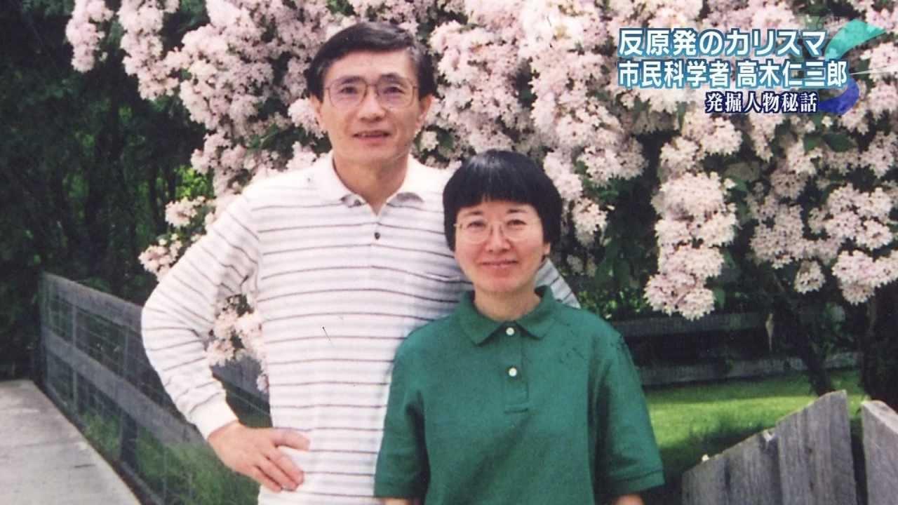 反原発のカリスマ 市民科学者 高木仁三郎(1) - YouTube