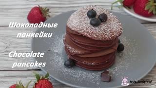 Очень вкусные шоколадные панкейкиTasty Chocolate Capcakes