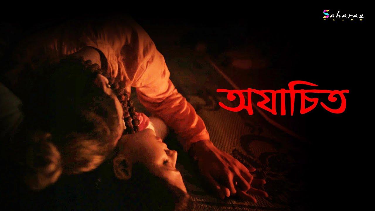 Download Ajachito || Bengali New Short Film || Anny || Subhajit || Jayita ||