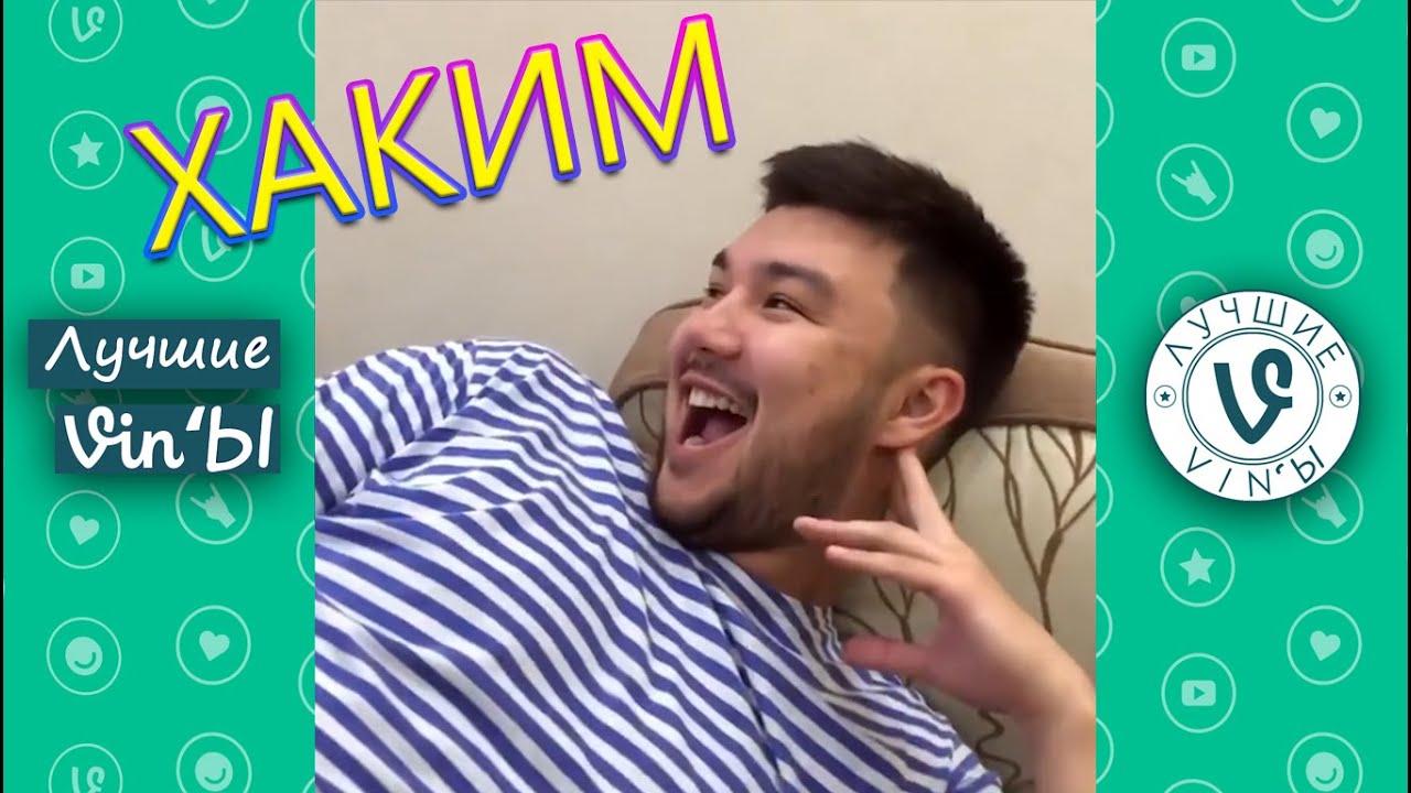 Лучшие Казахстанские ВайнЫ Хаким Муракам подборка I Best Kazakhstan Vine Hakim Murakam