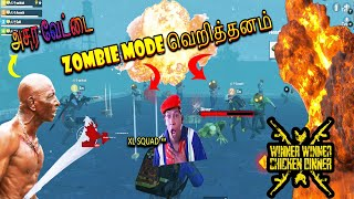 Zombie Mode வெறித்தனம் and அசுர Chicken dinner Funny moments by Peace out gaming | PUBG MOBILE தமிழ்
