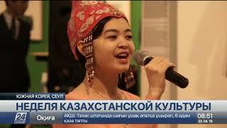 Неделя казахстанской культуры стартовала в Сеуле