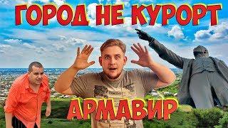 ГОРОД НЕ КУРОРТ - АРМАВИР