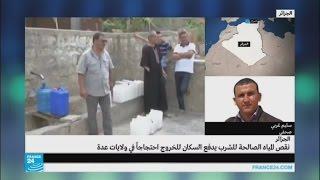 احتجاجات في الجزائر على نقص مياه الشرب في عدة ولايات