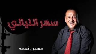 حسين نعمه - سهر الليالي (النسخة الأصلية)