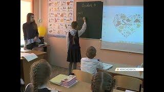 Дети в красноярских школах массово начали изучать иностранные языки
