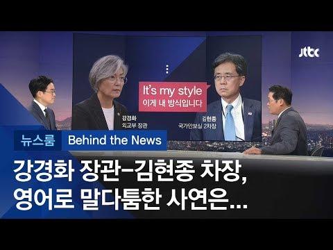 """[비하인드 뉴스] 강경화-김현종 '말다툼' 질문에…""""부인하지 않겠다"""""""