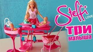 Кукла Штеффи и ТРИ МАЛЫША. Новинка!!! Steffi Love Super Baby Care