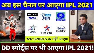 IPL 2021 Kis Channel Per Aaega    IPL 2021 Live Telecast Channel List Announce