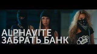 Скачать ALPHAVITE ЗАБРАТЬ БАНК