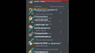 Самый лучший антивирус на андроид!(Всем привет с вами макс и я покажу самый лучший антивирус! Вот и ссылка: http://pdalife.ru/avast-mobile-security-android-a1860.html., 2014-06-04T11:21:01.000Z)