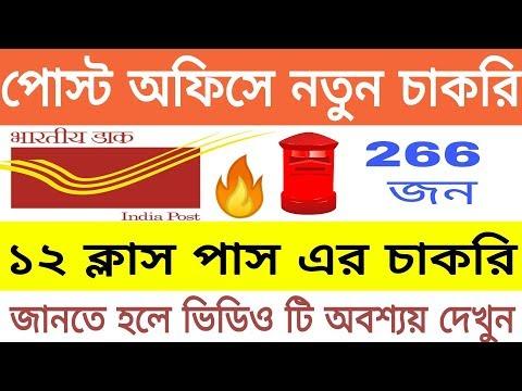 post office job in west bengal