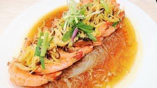 金银丝蒸虾 簡單做法, How to Steamed prawn with dried citron daylily and glass noodles 【旧厨房 食谱 16】