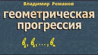 математика  ГЕОМЕТРИЧЕСКАЯ ПРОГРЕССИЯ 9 10 класс
