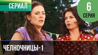 ▶️ Челночницы 1 сезон 6 серия - Мелодрама | Фильмы и сериалы - Русские мелодрамы