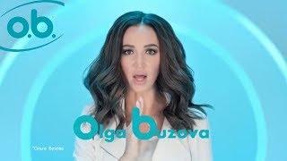 Бузова новый крутой ролик рекламы o.b♥️Я держу женское слово
