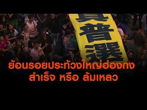 ย้อนรอยประท้วงใหญ่ฮ่องกง สำเร็จ หรือ ล้มเหลว - วันที่ 13 Jun 2019