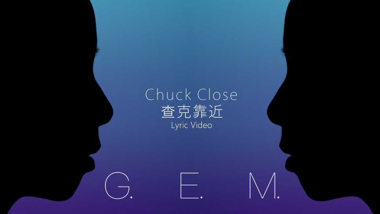 G.E.M.【查克靠近 CHUCK CLOSE】Lyric Video 歌詞版 [HD] 鄧紫棋