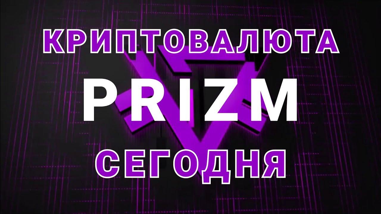 Криптовалюта PRIZM.  Мой взгляд на происходящее и небольшой анализ.