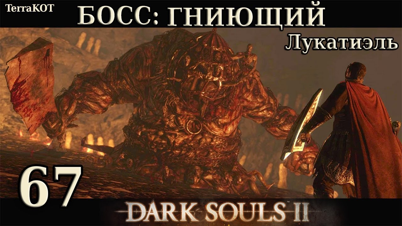 Dark souls 2 расселина