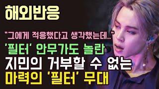 [해외반응] '필터 Filter' 안무가도 놀란 BTS 방탄소년단 지민 Jimin의 거부할 수 없는 마력의 '필터' 공연