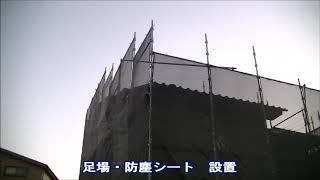 外壁塗装 リフォームセンター 足場・防塵シート設置