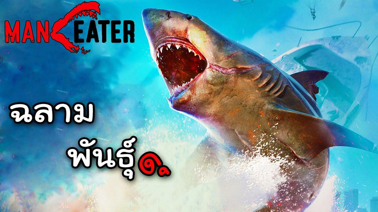 เกมฉลามสายพันธุ์โหด เขมือบคน - Man Eater ไทย #1