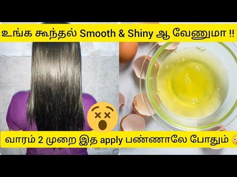 Egg white Hair Treatment || Stop Hair Fall || Fast Hair Regrowth & Shine