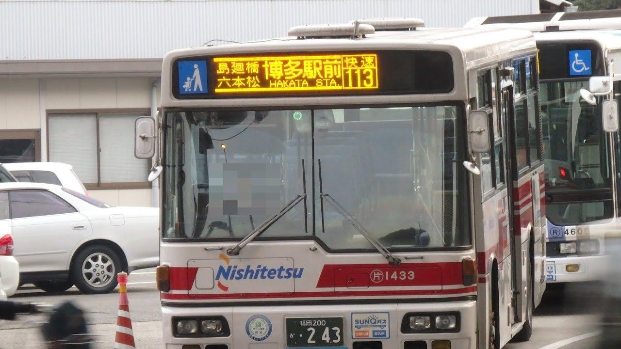 西鉄バス(片江1433:西鉄片江営業所→博多駅前・博多口) - YouTube