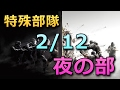 【Rainbow Six Siege】 2/12 夜の部 【配信転送 / 自由参加型】