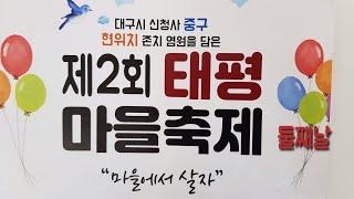 [대구중구노인복지관]2019 태평마을 축제 둘째날