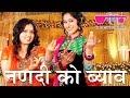 Download Nanadi Ro Byav - Rajasthani Traditional Songs MP3 song and Music Video