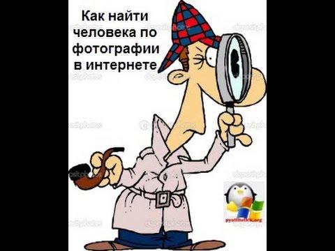 Поиск фото или по фотографии