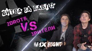 БАБКИ ЗА ФИФУ! 2DROTS VS ЗРИТЕЛИ | FIFER M1XFIGHT