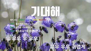 [은성 반주기] 기대해 - 걸스데이(Girl's Day)
