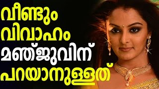 Manju Warrier responds to her marriage rumours