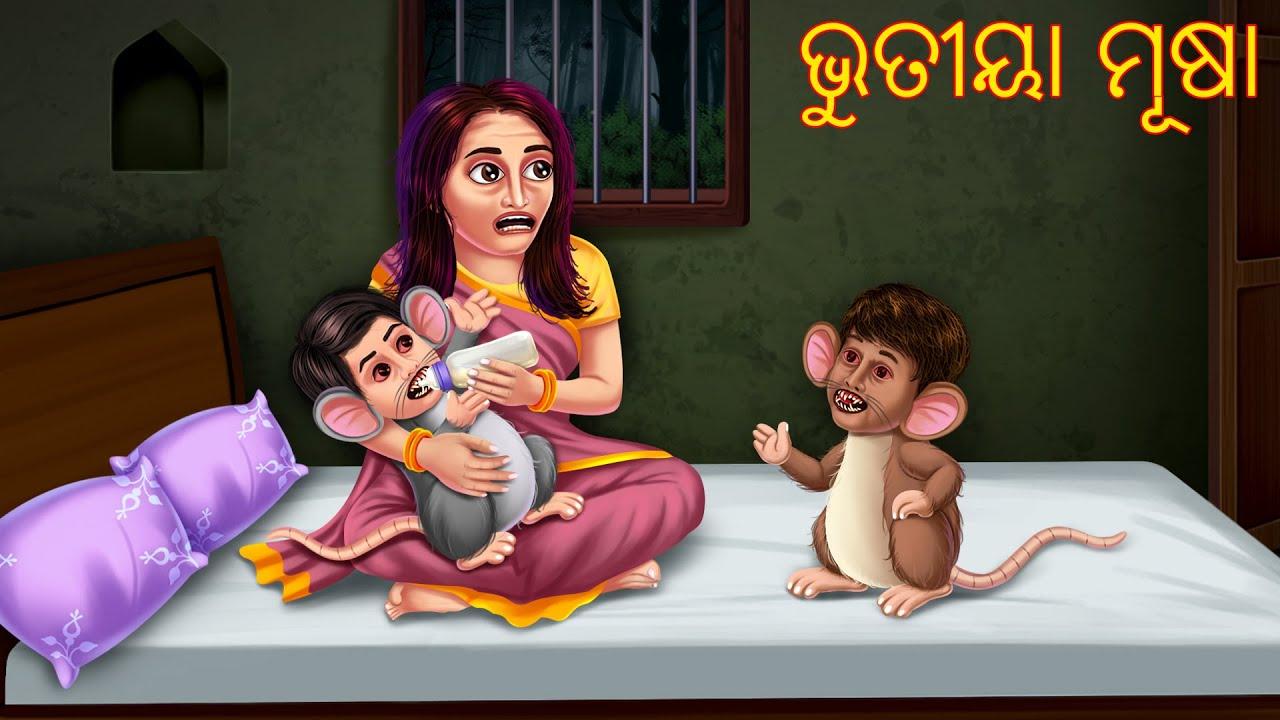ଭୁତୀୟା ମୂଷା | Bhutiya Musa | Pishachini Odia Stories | Odia Stories | Odia Gapa | Odia Funny Cartoon