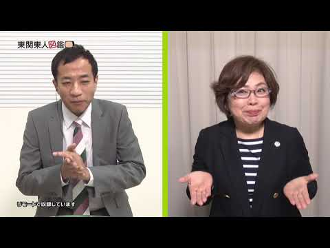 東関東人図鑑 第60回 藤田とし子さん(4/16放送)