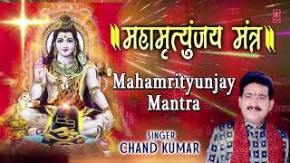 सावन शिवरात्रि Special महामृत्युंजय मंत्र Mahamrityunjay Mantra CHAND KUMAR I New Latest शिव भजन