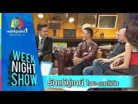 Weeknight Show_15 ม.ค. 58 (รักแท้คู่เกย์ ไทย อเมริกัน)