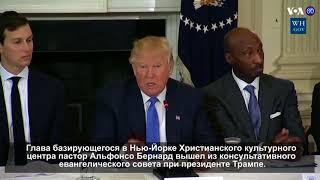 Новости США за 60 секунд. 20 Августа 2017 года
