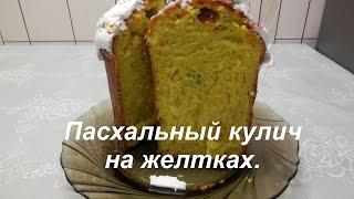 Куличи на желтках Простой рецепт/ Пасха 2017
