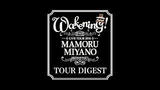 宮野真守「MAMORU MIYANO LIVE TOUR 2014 ~WAKENING!~」Disc2 トレーラー