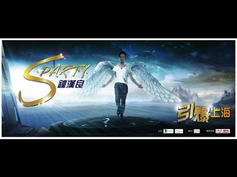 【鍾漢良】《鍾漢良S-PARTY巡迴演唱會》首場全程(20111001上海盧灣體育場)