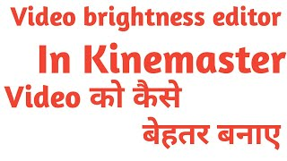 How to adjust video brightness in kinemaster!video brightness kaise badaye! video editing tutorial
