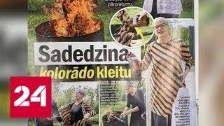 Смотреть видео Евродепутат от Латвии сожгла платье в цветах георгиевской ленты - Россия 24 онлайн