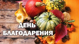 Beginning Russian: Thanksgiving Day | День благодарения