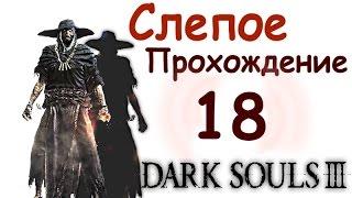 Dark Souls 3  Слепое прохождение #18 - Жуткий Храм Глубин