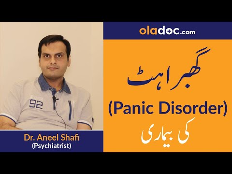 What is Panic Disorder Kya Hai Urdu/Hindi| Ghabhrahat Ki Wajah aur Ilaj| How to Treat Panic Attacks